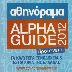 athens guide recommended restaurant
